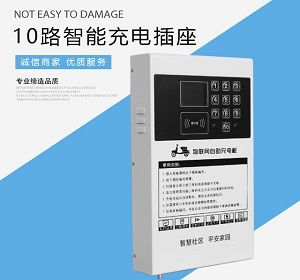 10路智能充电插座